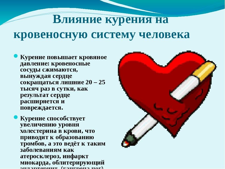 Влияние курения на кровеносную систему человека Курение повышает кровяное...