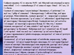 Сыныпқа мінездеме Сайрам ауданы Ақсу ауылы №93 –ші Абылай хан атындағы орта м
