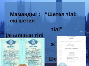 """Білімі: Мамандық: """"Шетел тілі: екі шетел тілі"""" (ағылшын тілі және араб тілі)"""