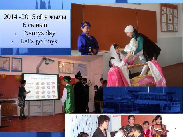 Сабақтан тыс іс -шаралар 2014 -2015 оқу жылы 6 сынып Nauryz day Let's go boys!