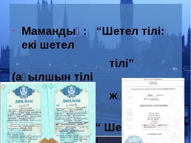 """Білімі: Мамандық: """"Шетел тілі: екі шетел тілі"""" (ағылшын тілі және араб тілі)..."""