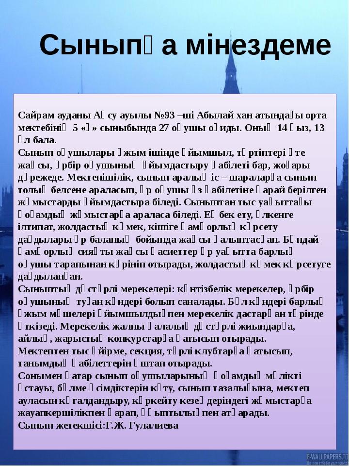 Сыныпқа мінездеме Сайрам ауданы Ақсу ауылы №93 –ші Абылай хан атындағы орта м...