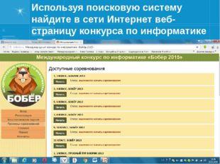 Используя поисковую систему найдите в сети Интернет веб-страницу конкурса по
