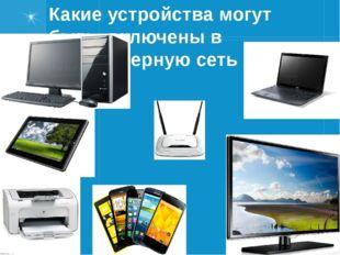 Какие устройства могут быть включены в компьютерную сеть
