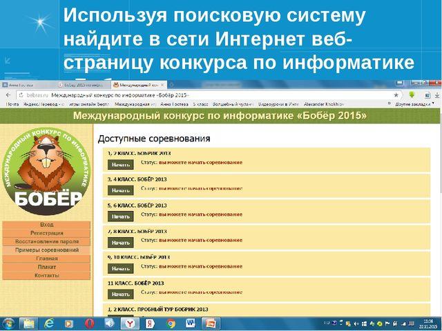 Используя поисковую систему найдите в сети Интернет веб-страницу конкурса по...