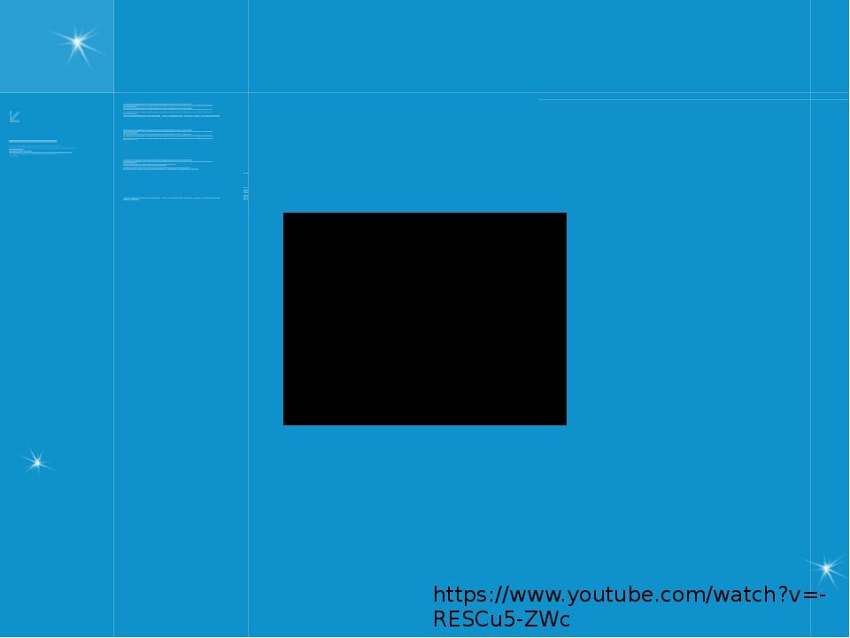 https://www.youtube.com/watch?v=-RESCu5-ZWc Если видео не идет перейдите по с...