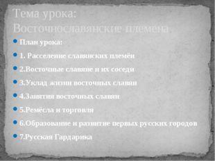 Тема урока: Восточнославянские племена План урока: 1. Расселение славянских п
