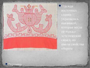 Перуница Одежда восточных славян украшалась вышивкой, которая несла не тольк