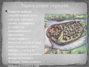 Зарождение городов Развитие ремесел способствовало росту городов, торговых св