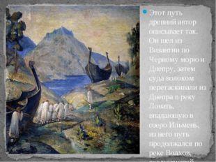 Этот путь древний автор описывает так. Он шел из Византии по Черному морю и Д