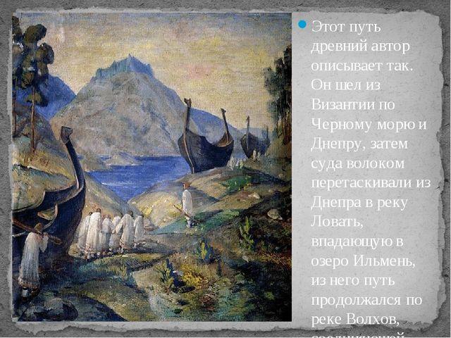 Этот путь древний автор описывает так. Он шел из Византии по Черному морю и Д...