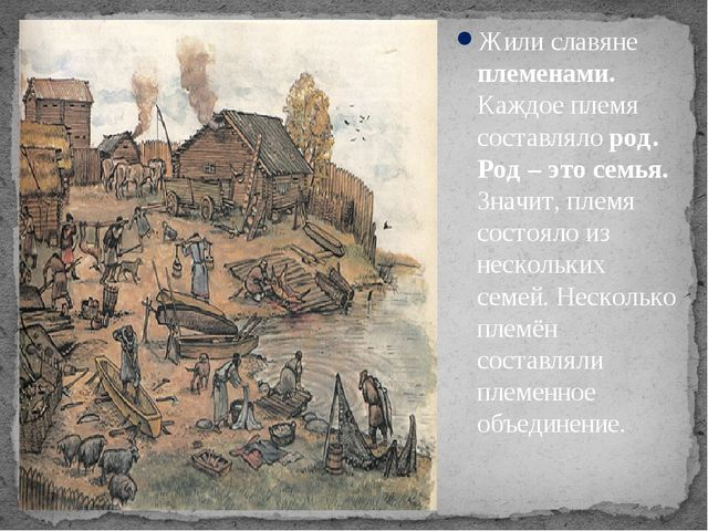 Жили славяне племенами. Каждое племя составляло род. Род – это семья. Значит,...