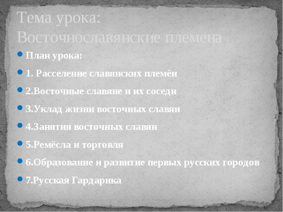 Тема урока: Восточнославянские племена План урока: 1. Расселение славянских п...