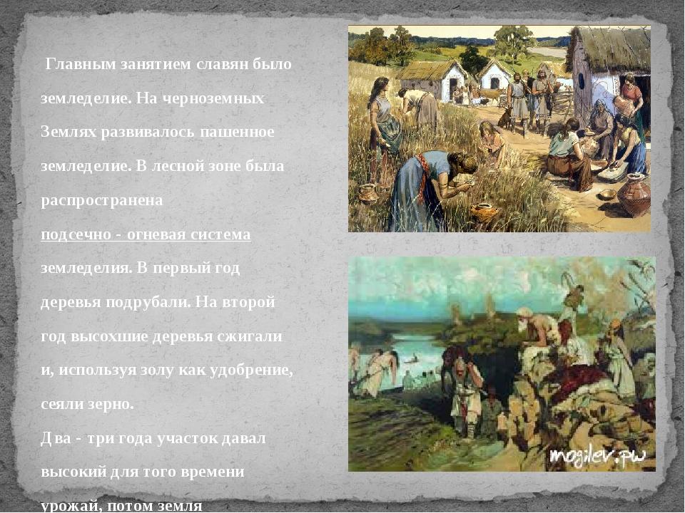 Главным занятием славян было земледелие. На черноземных Землях развивалось п...