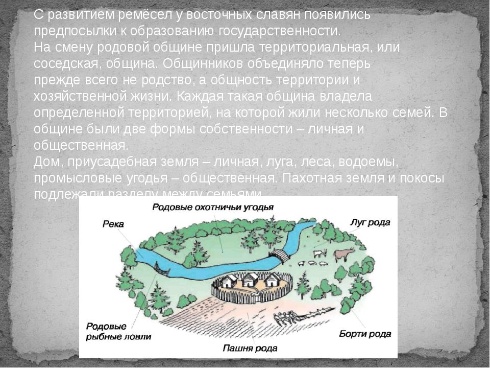 С развитием ремёсел у восточных славян появились предпосылки к образованию го...