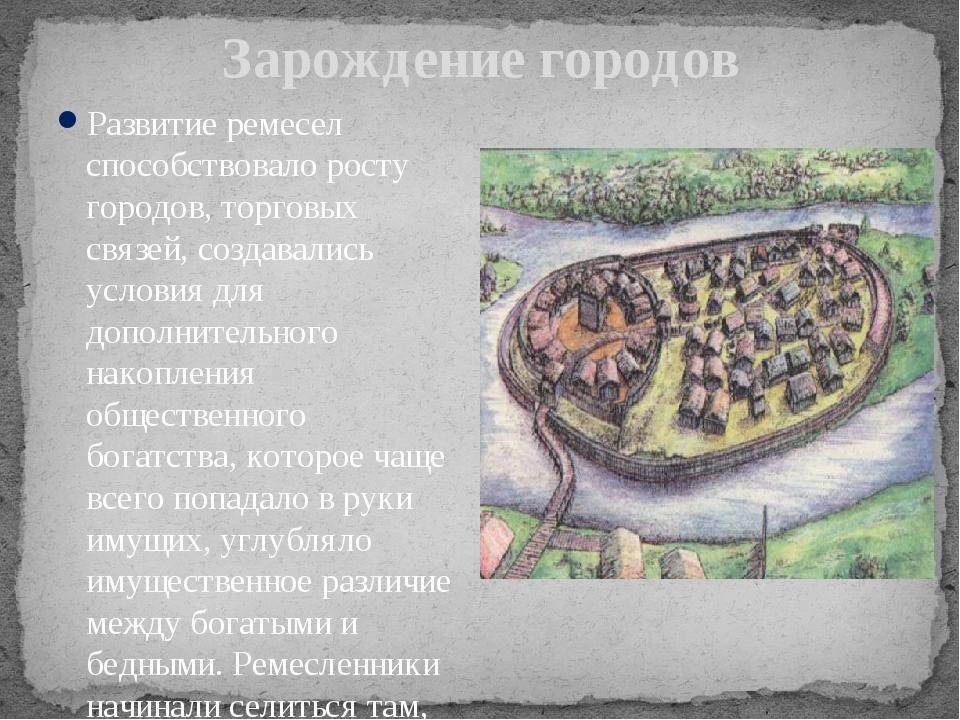 Зарождение городов Развитие ремесел способствовало росту городов, торговых св...
