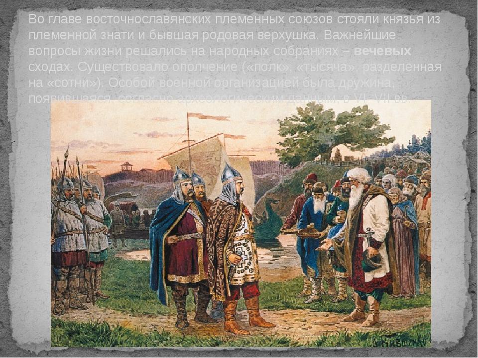 Во главе восточнославянских племенных союзов стояли князья из племенной знати...