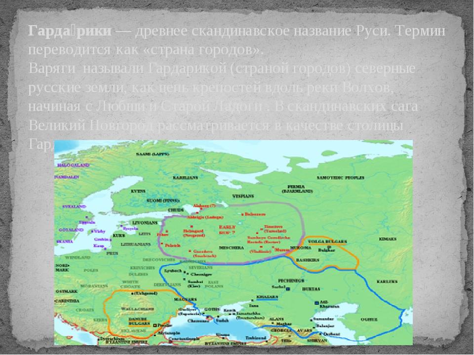 Гарда́рики— древнее скандинавское названиеРуси. Термин переводится как «стр...