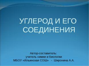 УГЛЕРОД И ЕГО СОЕДИНЕНИЯ Автор-составитель: учитель химии и биологии МБОУ «И