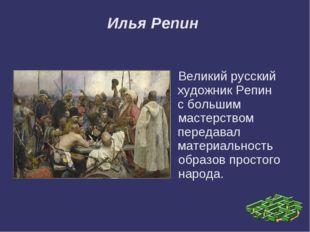 Илья Репин Великий русский художник Репин с большим мастерством передавал мат