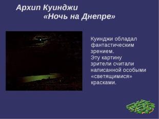 Архип Куинджи «Ночь на Днепре» Куинджи обладал фантастическим зрением. Эту ка