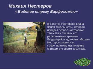 Михаил Нестеров «Видение отроку Варфоломею» В работах Нестерова видна ясная т