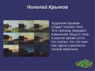 Николай Крымов Художник Крымов создал теорию тона. Эта таблица передает измен