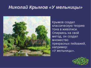 Николай Крымов «У мельницы» Крымов создал классическую теорию тона в живописи