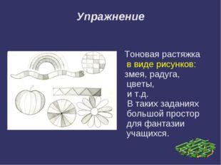 Упражнение Тоновая растяжка в виде рисунков: змея, радуга, цветы, и т.д. В та