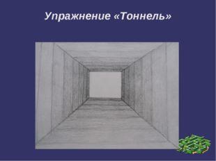 Упражнение «Тоннель»