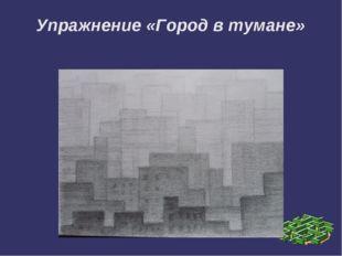 Упражнение «Город в тумане»