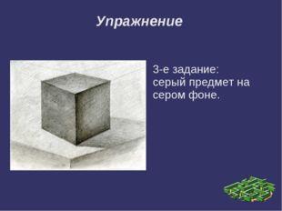 Упражнение 3-е задание: серый предмет на сером фоне.