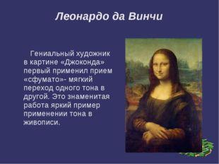 Леонардо да Винчи Гениальный художник в картине «Джоконда» первый применил пр