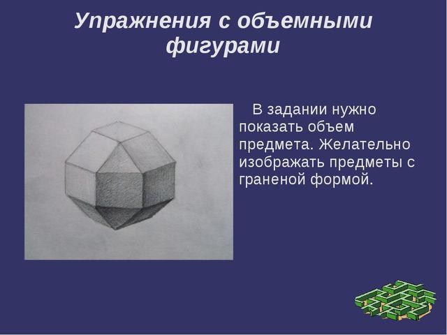 Упражнения с объемными фигурами В задании нужно показать объем предмета. Жела...