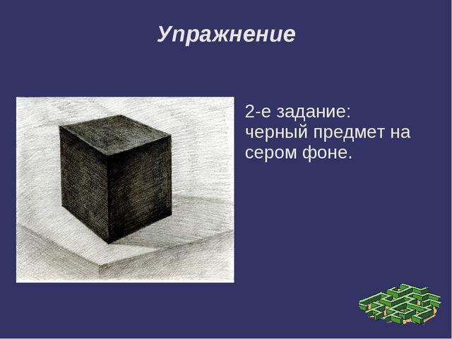 Упражнение 2-е задание: черный предмет на сером фоне.
