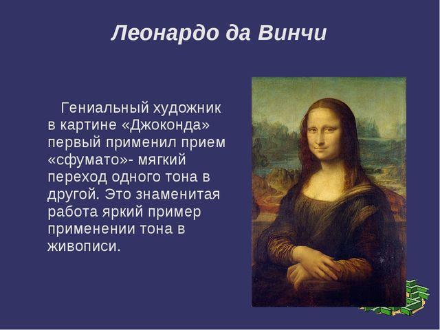 Леонардо да Винчи Гениальный художник в картине «Джоконда» первый применил пр...