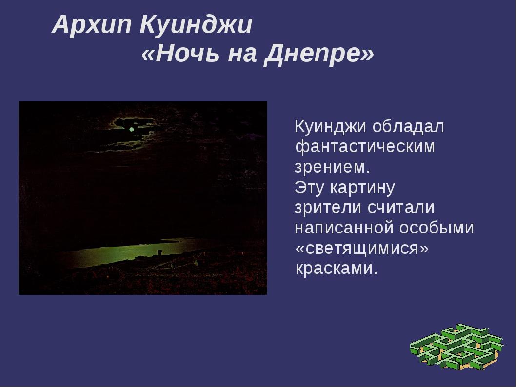 Архип Куинджи «Ночь на Днепре» Куинджи обладал фантастическим зрением. Эту ка...