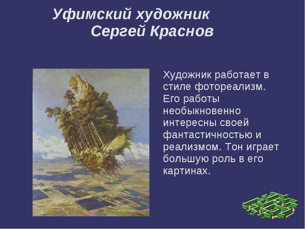 Уфимский художник Сергей Краснов Художник работает в стиле фотореализм. Его р...
