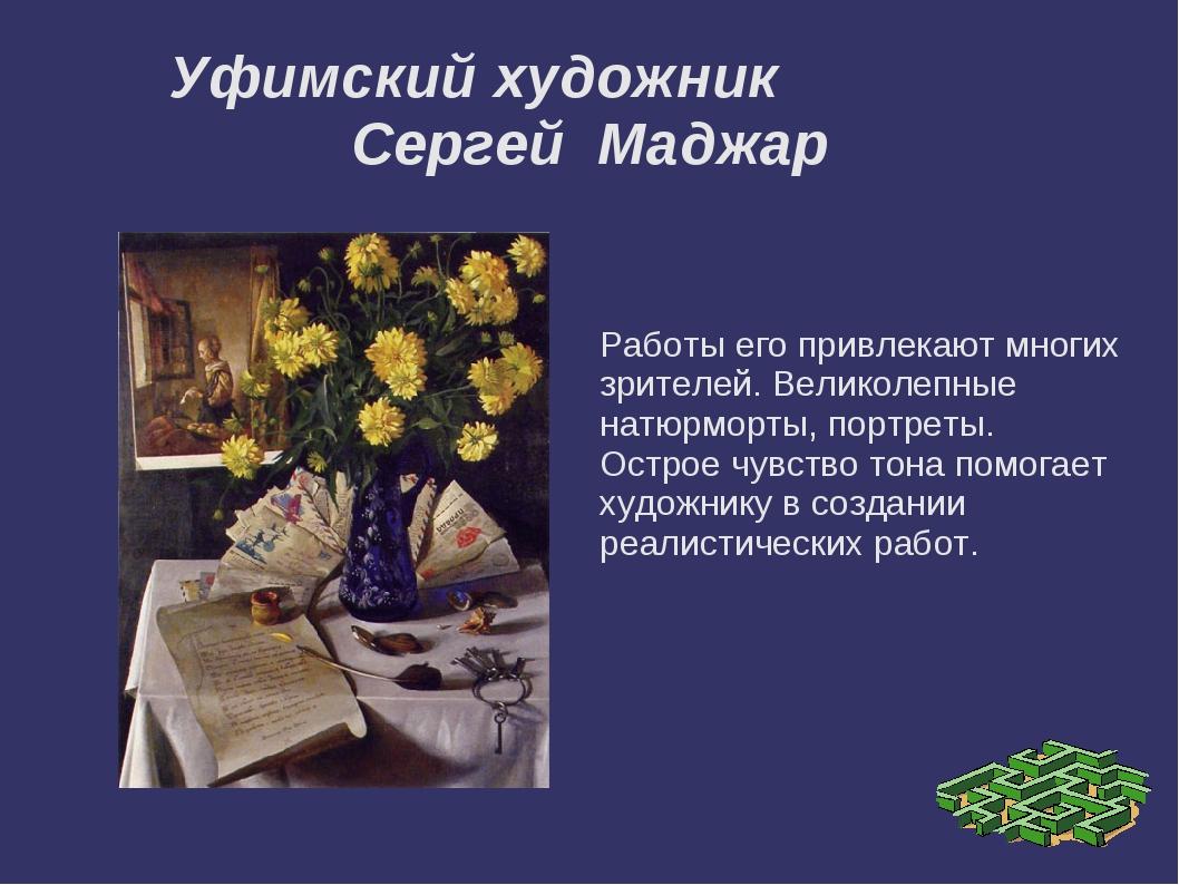 Уфимский художник Сергей Маджар Работы его привлекают многих зрителей. Велико...