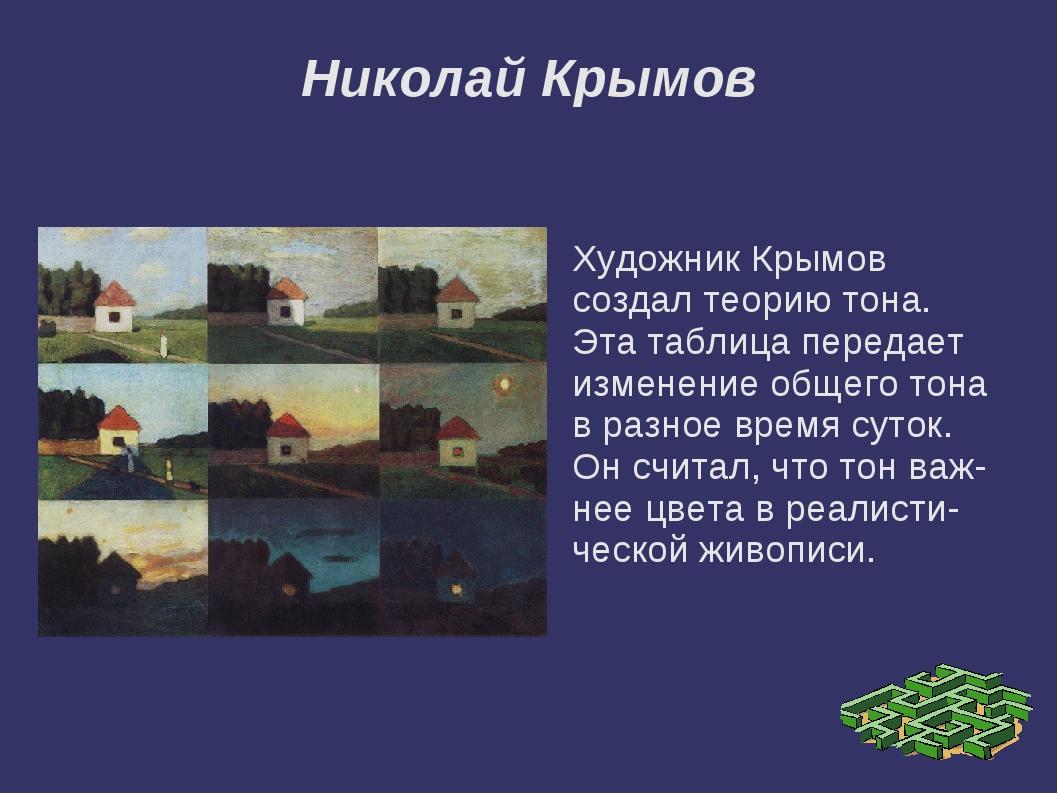 Николай Крымов Художник Крымов создал теорию тона. Эта таблица передает измен...