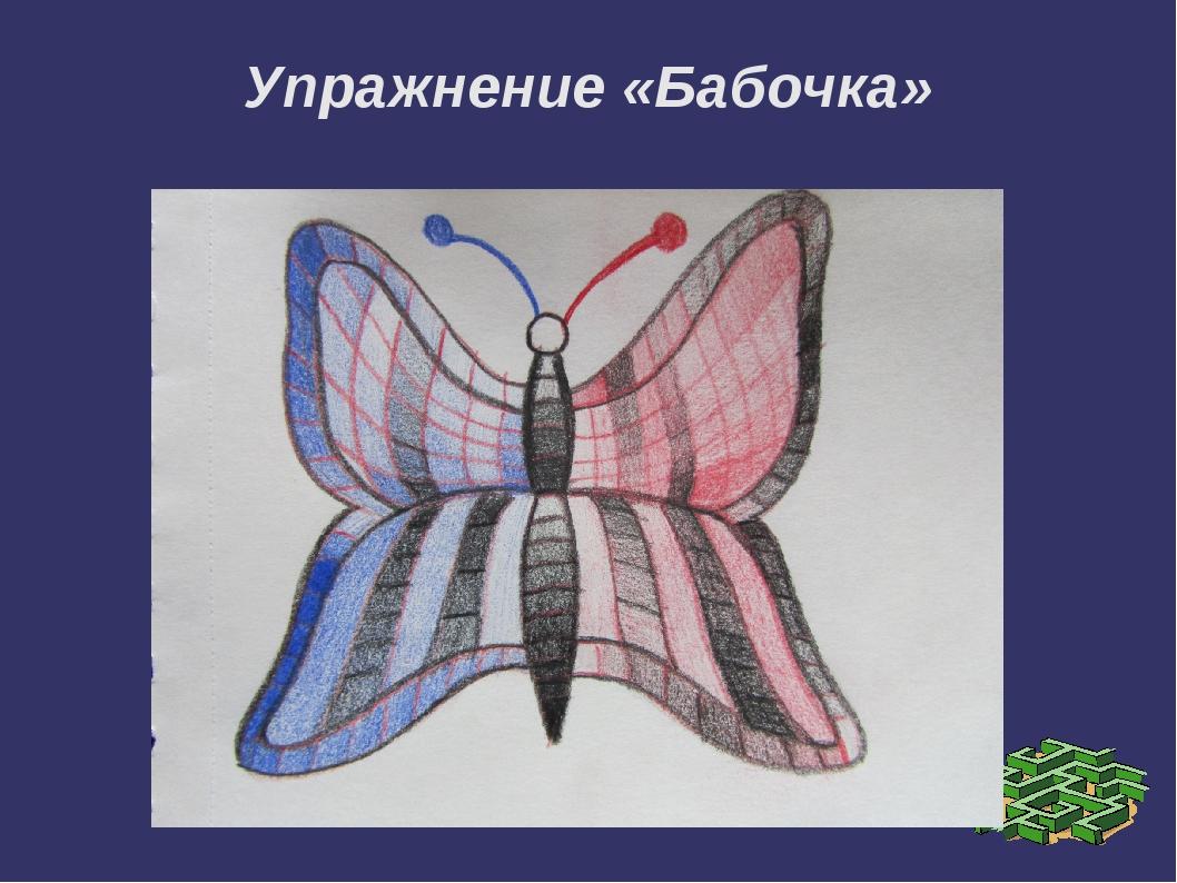 Упражнение «Бабочка»