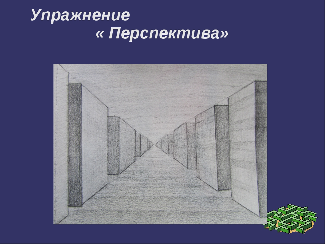 Упражнение « Перспектива»