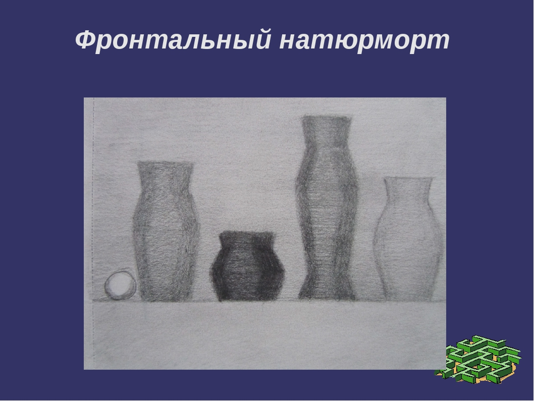 Фронтальный натюрморт