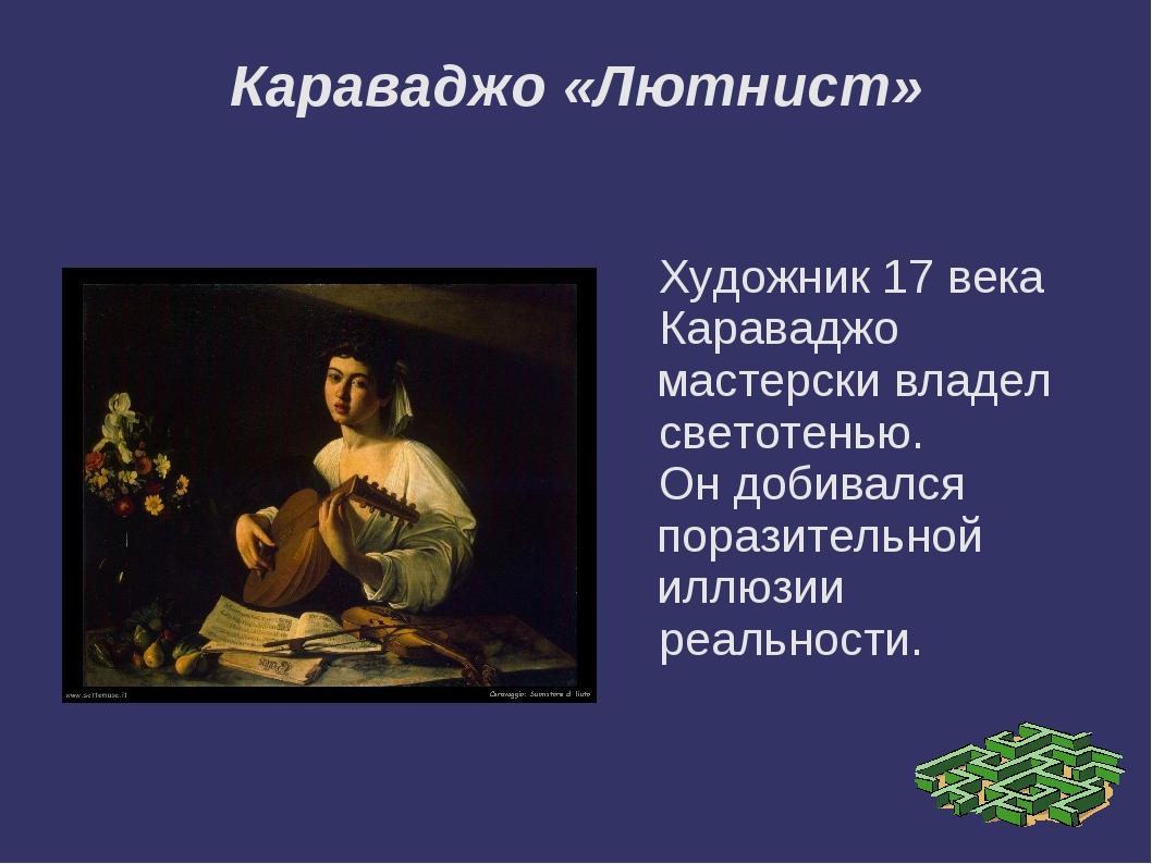 Караваджо «Лютнист» Художник 17 века Караваджо мастерски владел светотенью. О...