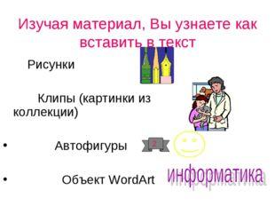 Изучая материал, Вы узнаете как вставить в текст Рисунки Клипы (картинки из к