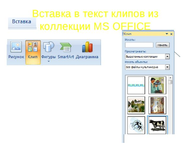 Вставка в текст клипов из коллекции MS OFFICE