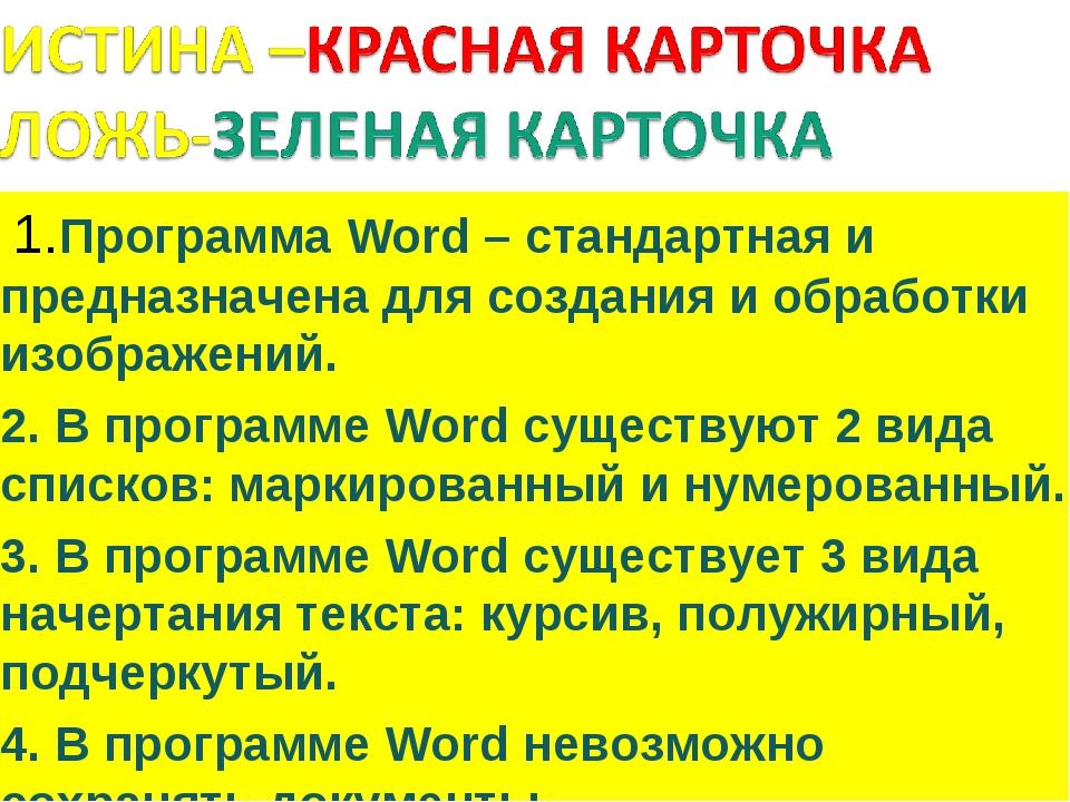 1.Программа Word – стандартная и предназначена для создания и обработки изо...