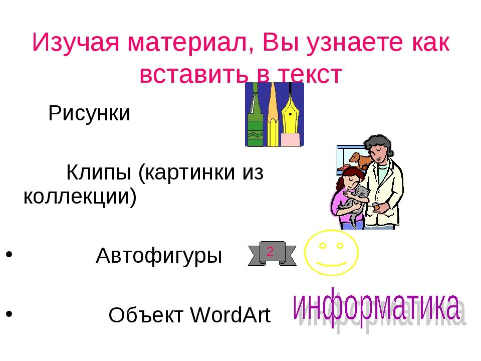 Изучая материал, Вы узнаете как вставить в текст Рисунки Клипы (картинки из к...