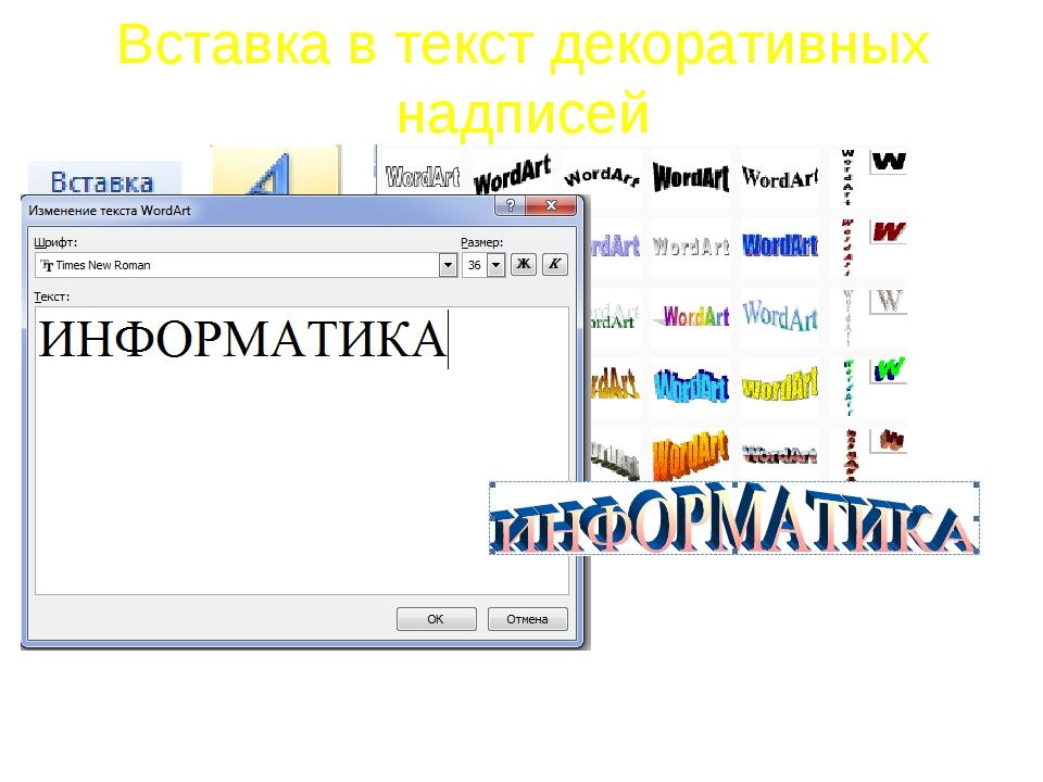 Вставка в текст декоративных надписей
