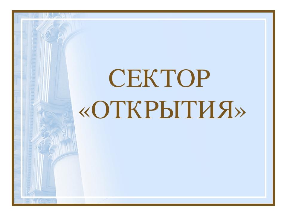 СЕКТОР «ОТКРЫТИЯ»